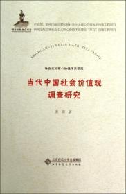 社会主义核心价值体系研究:当代中国社会价值观调查研究