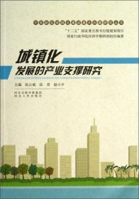 中国新型城镇化建设重大问题研究丛书:城镇化发展的产业支撑研究
