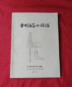 金刚石岩心钻探(1976年)
