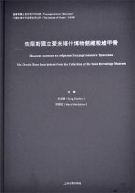 俄罗斯国立爱米塔什博物馆藏殷墟甲骨