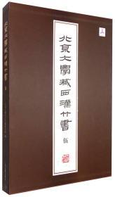 北京大学藏西汉竹书 [伍]:《节》、《雨书》、《揕舆》、《荆决》、《六博》
