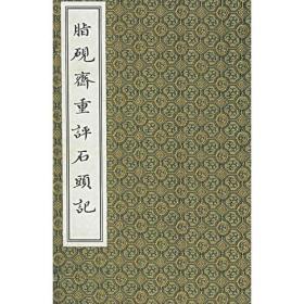 新书--线装书  脂砚齐重评石头记 (全五册)