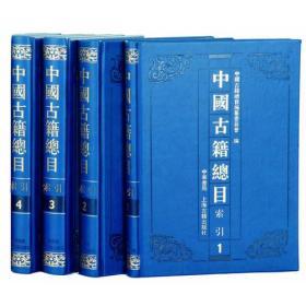中国古籍总目(索引)(全四册)