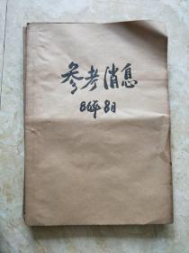 原版包装:参考消息1986年8.9.10月合订本【3本合售】