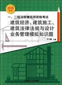 一、二级注册建筑师资格考试建筑经济、建筑施工、建筑法律法规与设计业务管理模拟知识题(2015第8版)