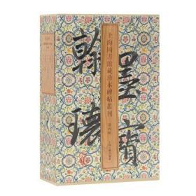 新书--翰墨瑰宝:上海图书馆藏珍本碑帖丛刊(第四辑)(精装)