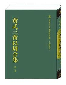 正版at-9787532574551-黄式三黄以周合集