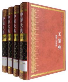 中华大典·工业典·建筑工业分典(套装1-4册)