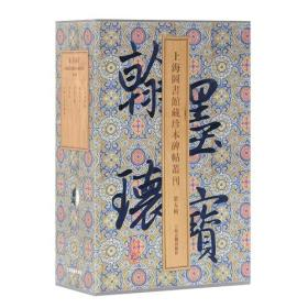 新书--翰墨瑰宝:上海图书馆藏珍本碑帖丛刊(第五辑)(精装)
