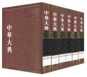 中华大典(工业典 近代工业分典 套装1-6册)