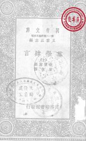 群学肄言·上-(复印本)-万有文库第一二集简编