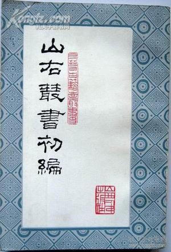 新书--山右丛书(初编共12册)(精)