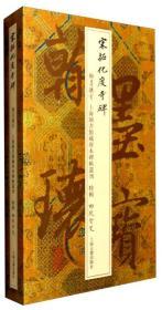 四欧宝笈·宋拓化度寺碑(上海图书馆藏珍本碑帖丛刊:特辑)