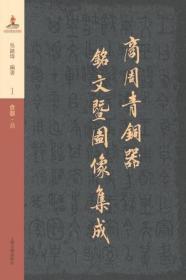 商周青铜器铭文暨图像集成(全三十五卷)