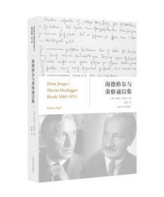 海德格尔与荣格通信集:世界著名思想家通信集译丛