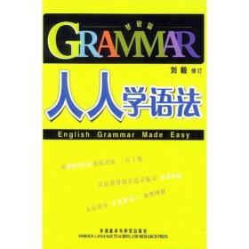 人人学语法 基础篇 刘毅 修订 外语教学与研究出版社 9787560033723
