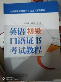 英语初级口语证书考试教程(附盘)