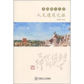 华南理工大学人文建筑之旅    ....