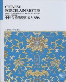 中国传统图案与配色系列丛书:中国传统陶瓷图案与配色(光盘一张)