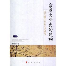 家族文学史的建构——宋代晁氏家族文学研究
