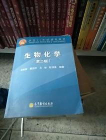 生物化学(第2版面向21世纪课程教材)