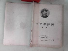 毛主席诗词解释   油印本
