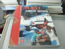 黑龙江:冰雪世界 绿色家园