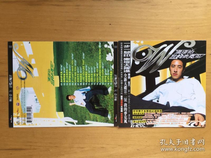 潘玮柏 我的麦克风    CD封面