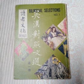 读者文摘英汉对照文选 第一册香港版