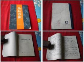 《马兵专集》,32开陈廉庸著,蜀蓉1988.6出版,5803号,图书