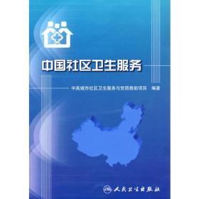 中国社区卫生服务
