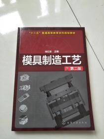"""模具制造工艺(第二版)/""""十二五""""普通高等教育本科规划教材"""