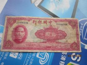 背面无编号中国银行拾元民国廿十九年美国钞票公司