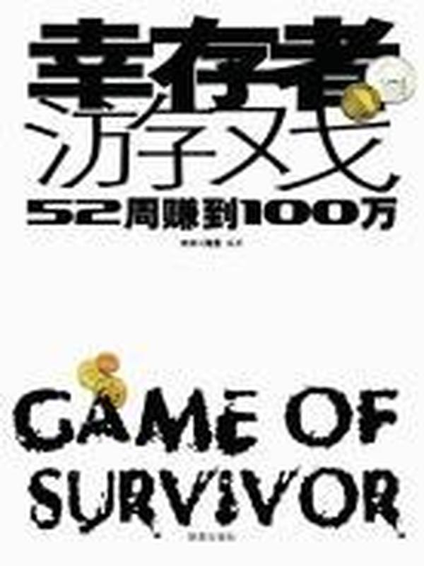 幸存者游戏