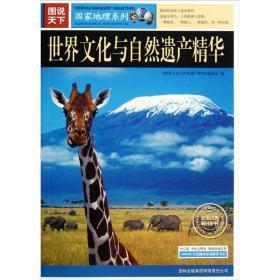 世界文化与自然遗产精华-图说天下