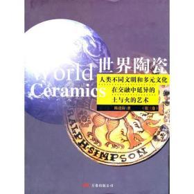 世界陶瓷(第1-3卷)