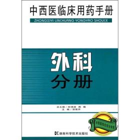 中西医临床用药手册:外科分册