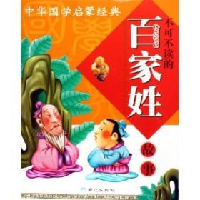 中华国学启蒙经典:不可不读的百家姓故事