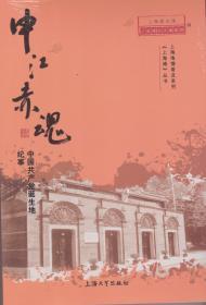 中江赤魂.纪念中国共产党诞生地——上海地情普及系列《上海滩》丛书