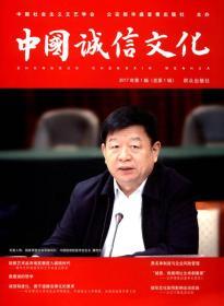 中国诚信文化