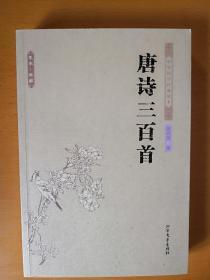中华国学经典读本:唐诗三百首