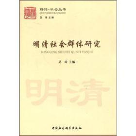 明清社会群体研究