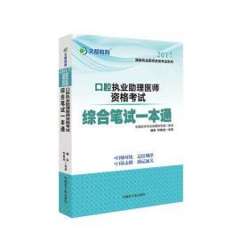 文都教育 杨东 叶扶光 2017口腔执业助理医师资格考试综合笔试一本通
