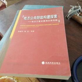 地方公共财政构建探索:来自宁波市鄞州区的实践