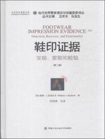 鞋印证据-发现.提取和检验-(第二版)