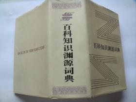 百科知识渊源词典(1988年一版一印,馆藏未阅!)