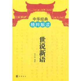 中华经典精粹解读:世说新语