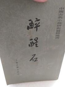 中国古典小说研究资料丛书《醉醒石》一册