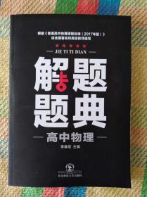 高中物理解题题典(2017年版)