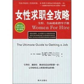 女性求职全攻略